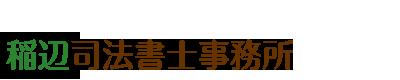 稲辺司法書士事務所
