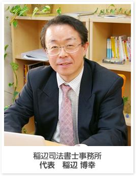 仙台市の司法書士